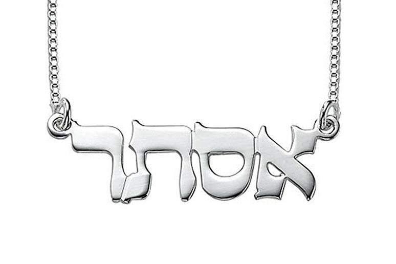 Hebrew name necklace from Israel